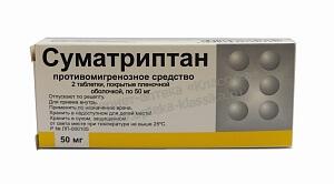 Препарат от гемиплегической мигрени