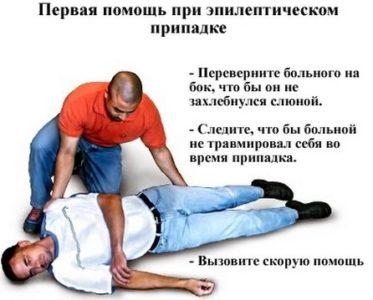 Первая помощь при алкогольной эпилепсии