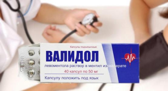 Валидол при давлении — как действует известный препарат?